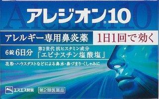 アレジオン10.jpg