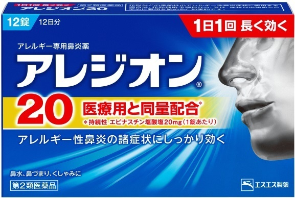 Image result for 抗ヒスタミン薬