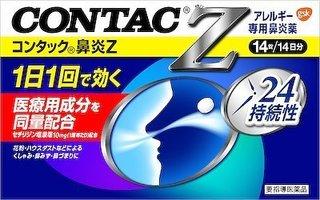 コンタック鼻炎.jpg