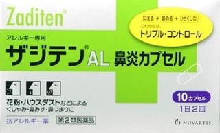 ザジテンAL鼻炎カプセル.jpg